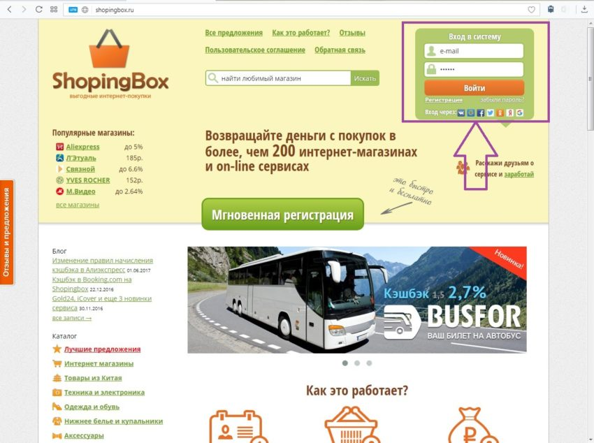 Регистрация shopingbox
