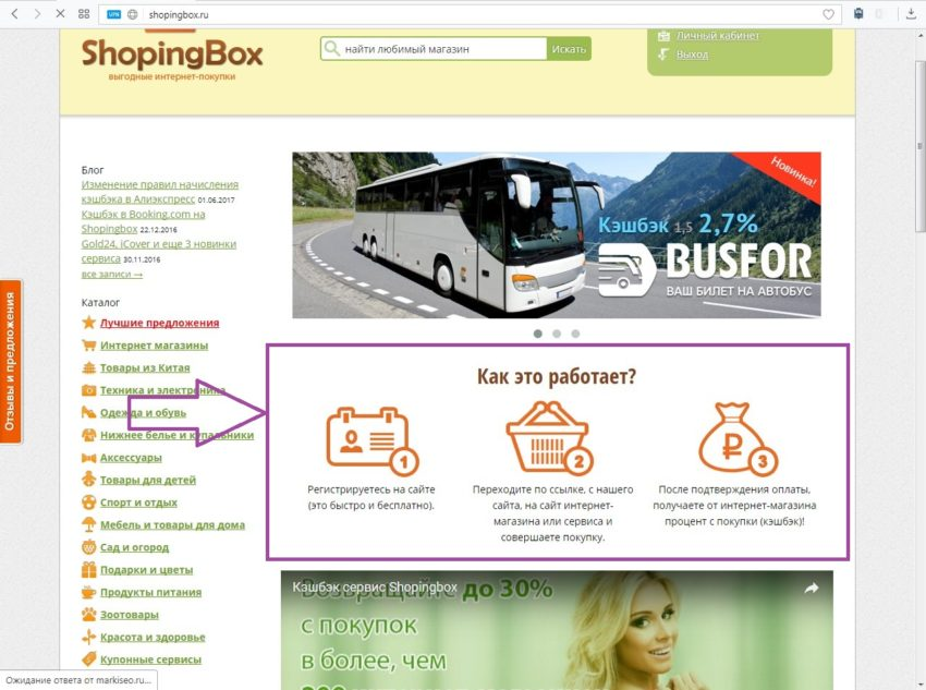 кэшбэк сервис shopingbox