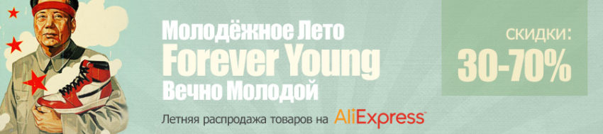 распродажа forever young